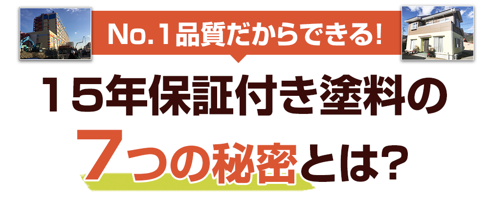 """岡山で扱えるのは当社だけ!カタログ数値ではなく""""本当に""""10年以上家を守る塗料の5つの秘密とは?"""