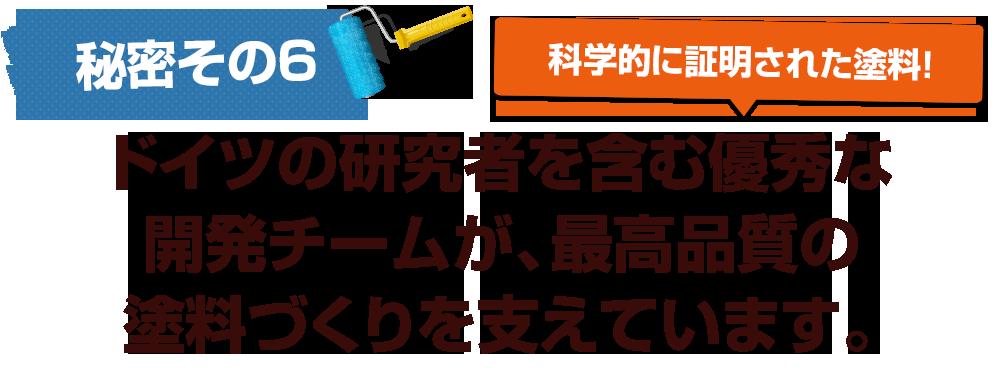【秘密6】